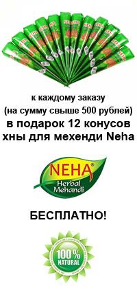 В подарок 12 конусов хны NEHA при сумме покупки от 500 рублей